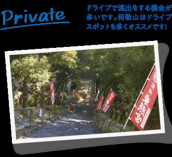 Private ドライブで遠出をする機会が多いです。和歌山はドライブスポットも多くオススメです!
